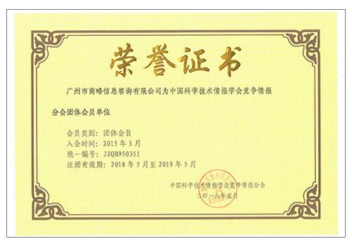 2018竞争情报荣誉证书